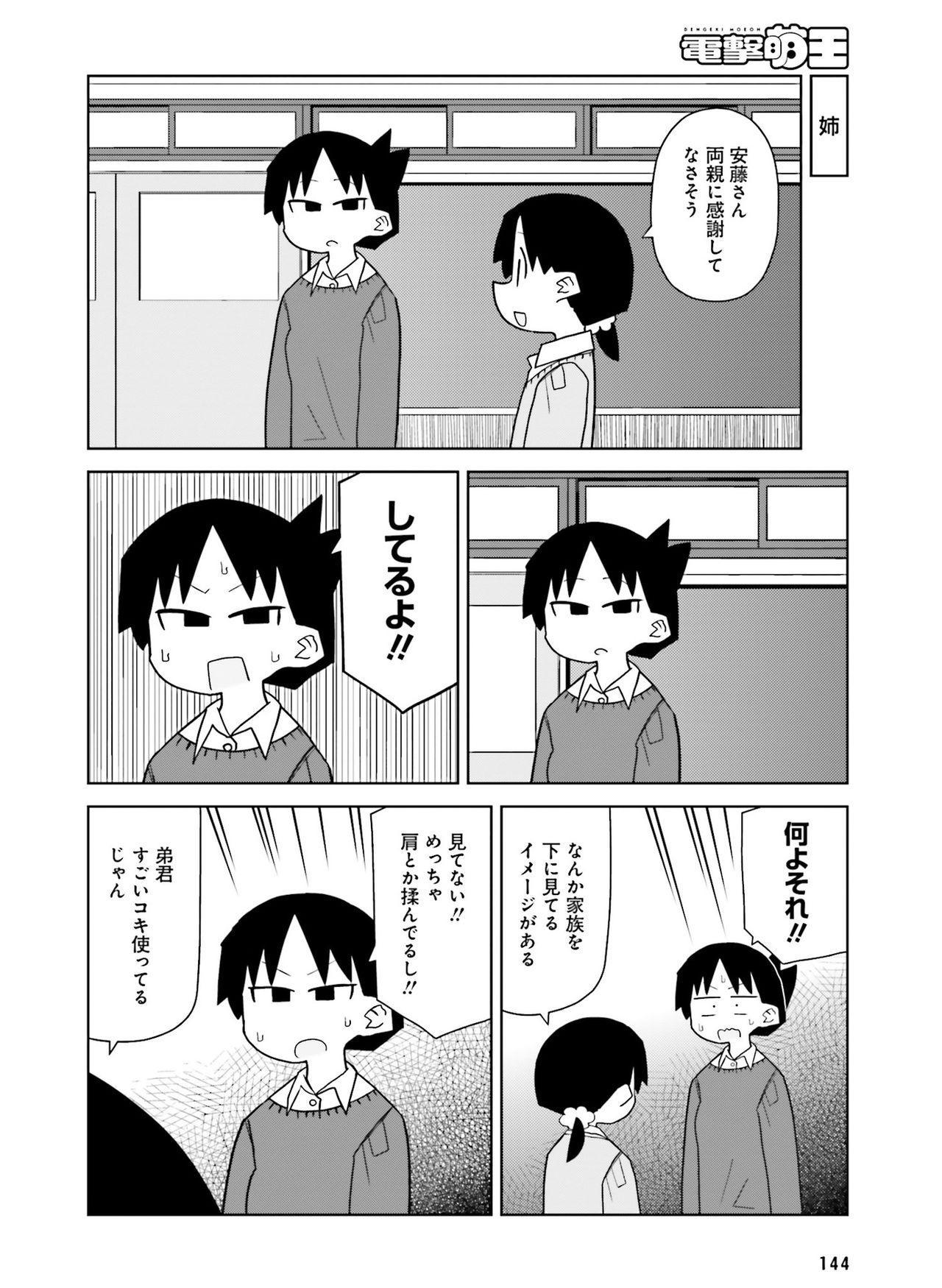 Dengeki Moeoh 2017-06 123