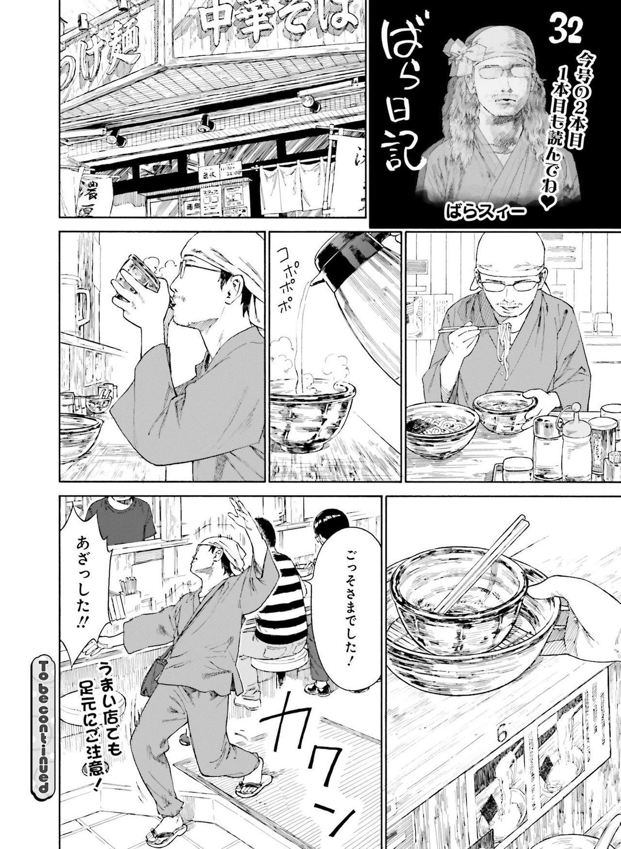 Dengeki Moeoh 2017-06 127