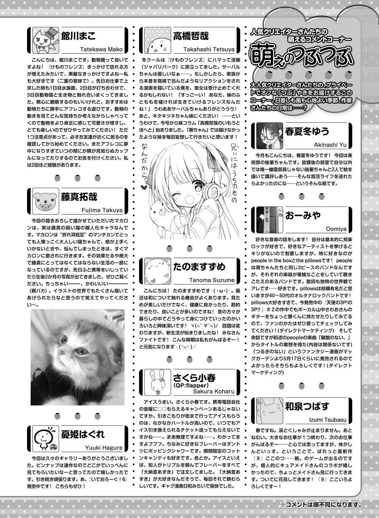 Dengeki Moeoh 2017-06 130