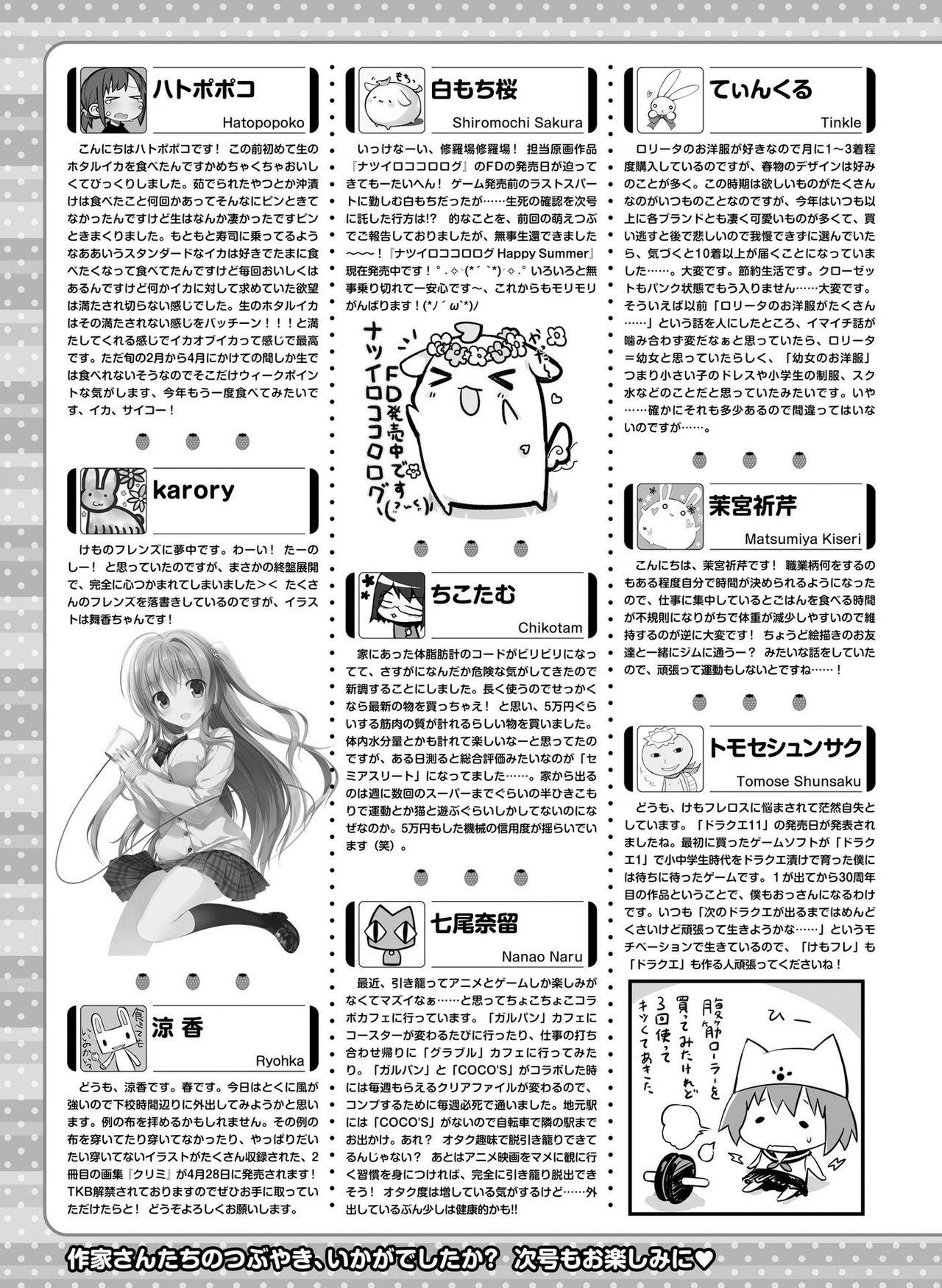 Dengeki Moeoh 2017-06 131