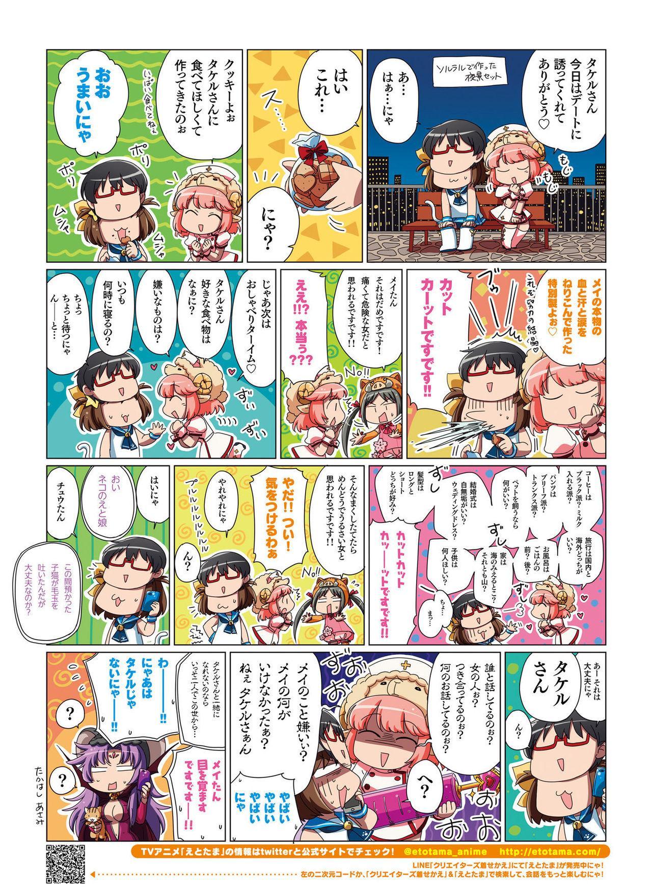 Dengeki Moeoh 2017-06 60