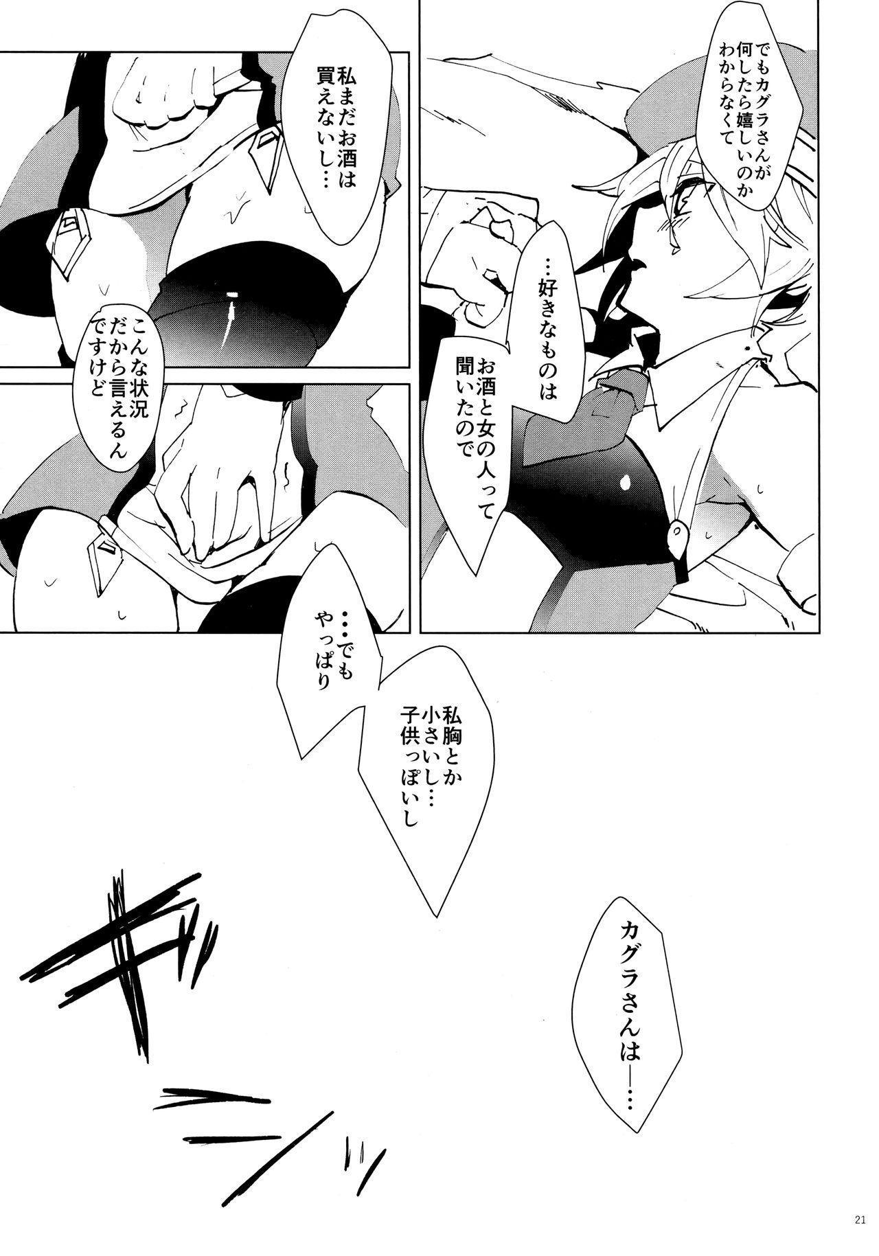XXX Shinai to Derenai Heya 19