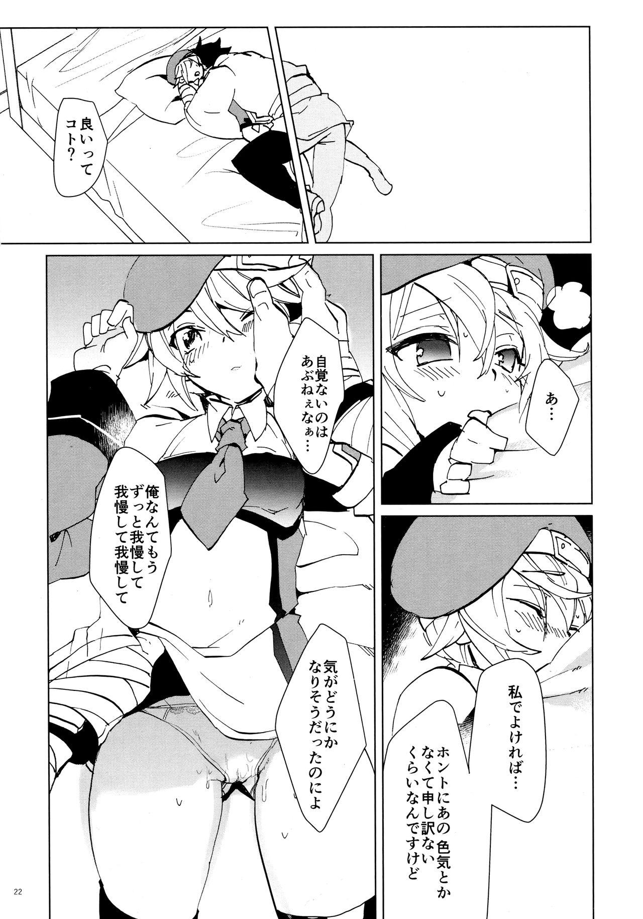 XXX Shinai to Derenai Heya 20