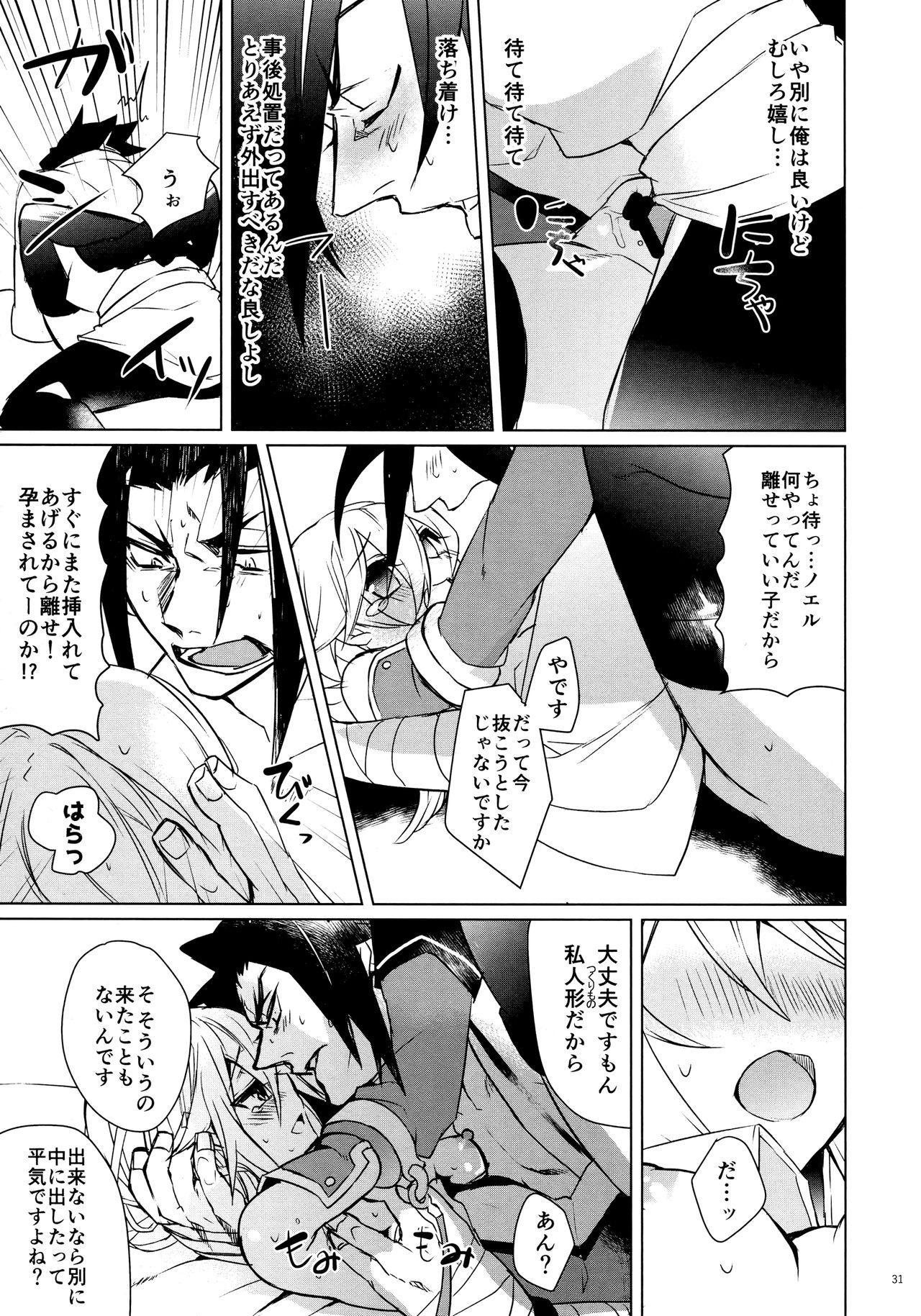 XXX Shinai to Derenai Heya 29