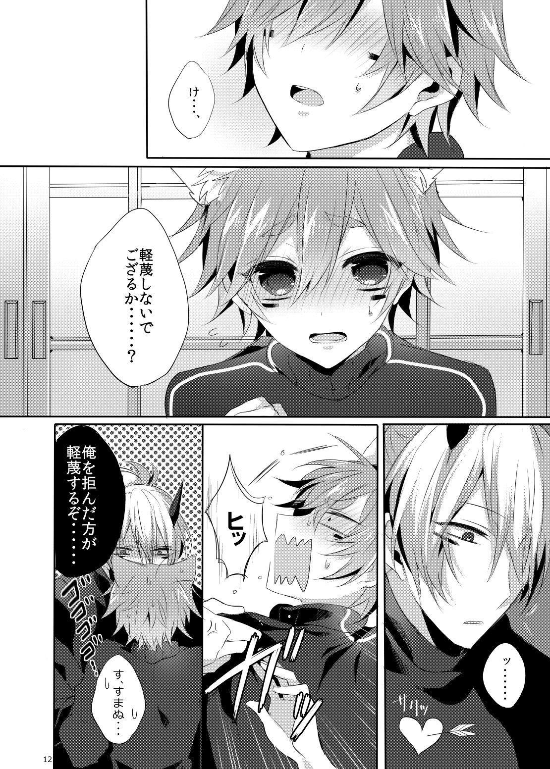 Onii-san to Asobou! 10