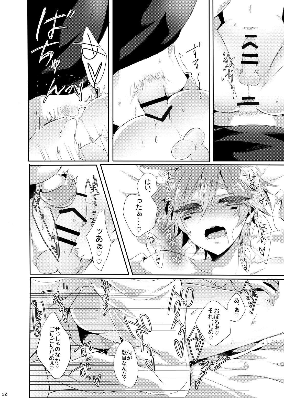 Onii-san to Asobou! 20