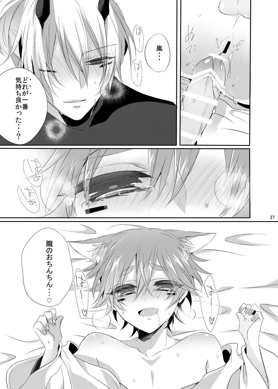Onii-san to Asobou! 25