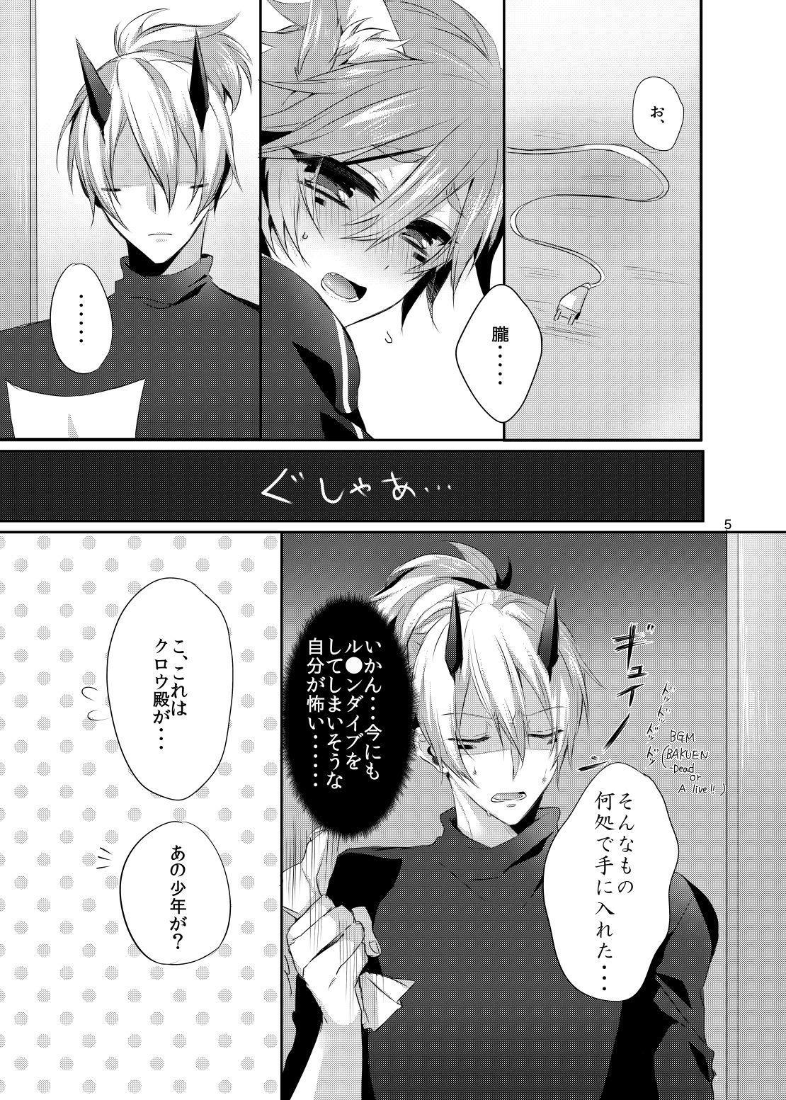 Onii-san to Asobou! 3