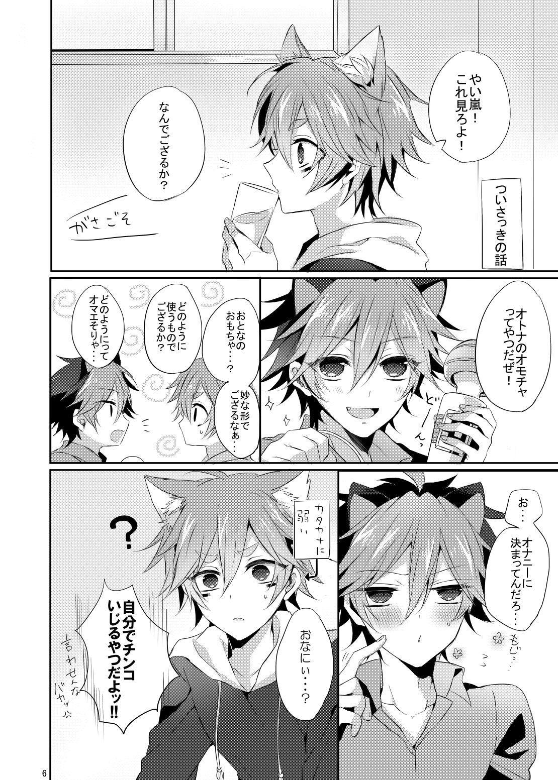 Onii-san to Asobou! 4