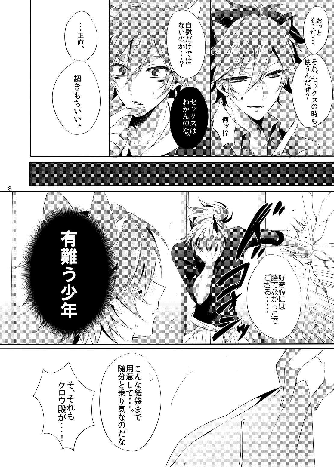 Onii-san to Asobou! 6