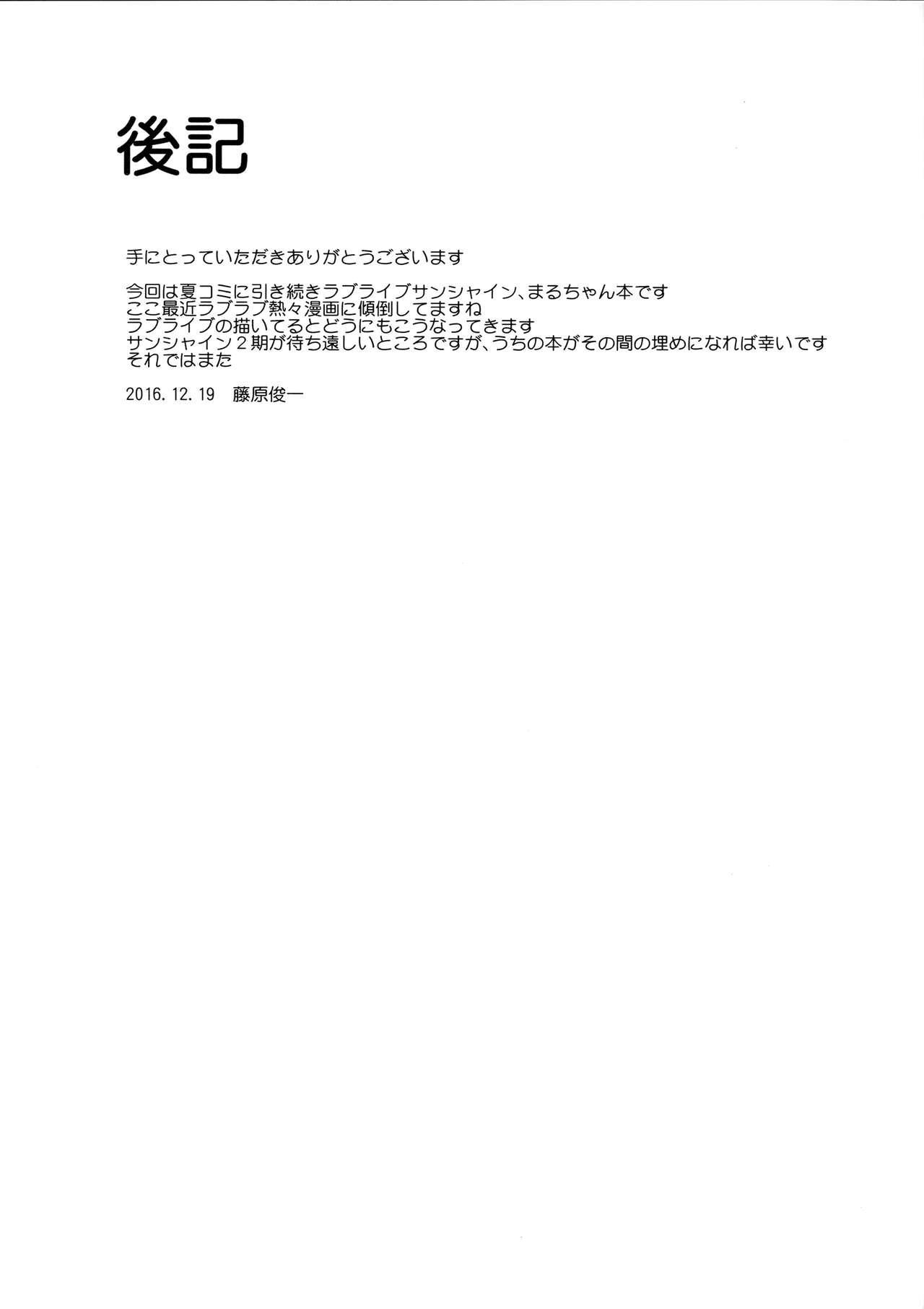 Maru-chan to H na Koto Suru Hon 19