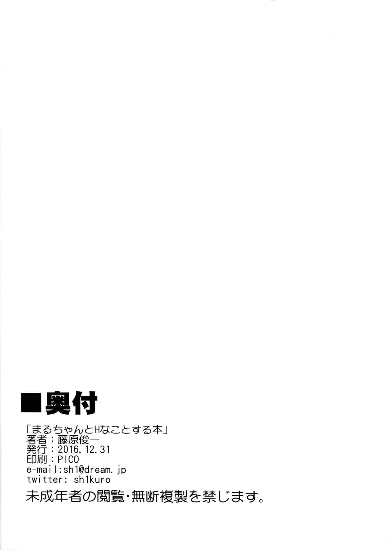Maru-chan to H na Koto Suru Hon 20