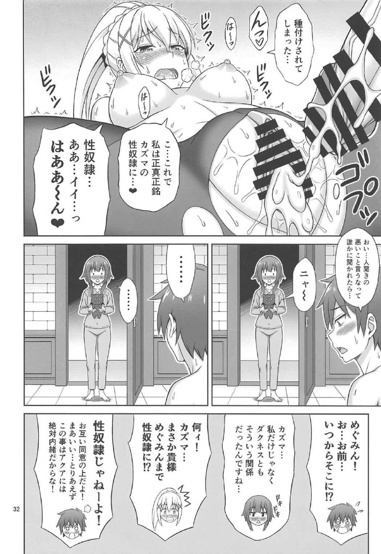 Yoru mo bakuretsu! 30