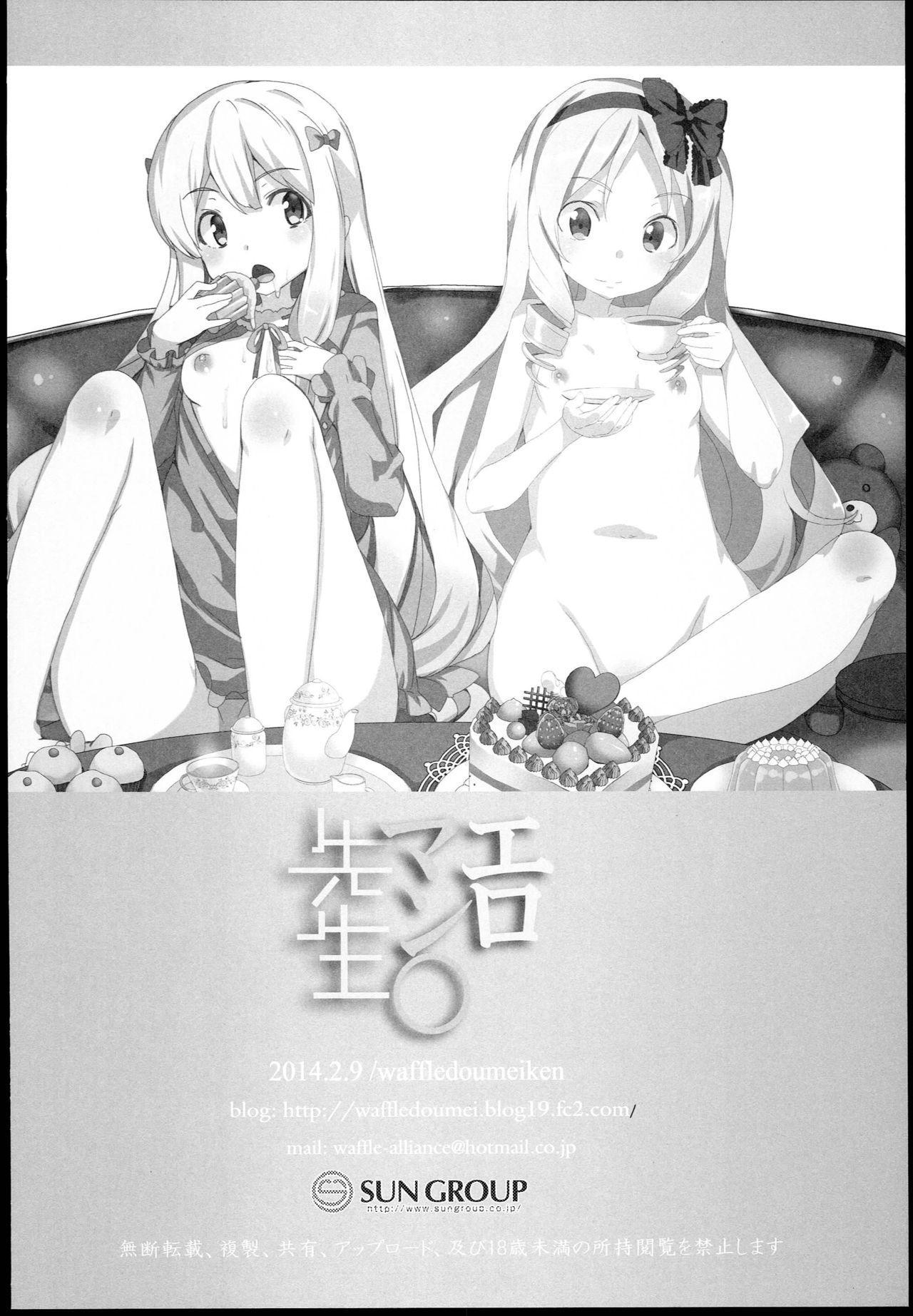 EroMan○ Sensei 20