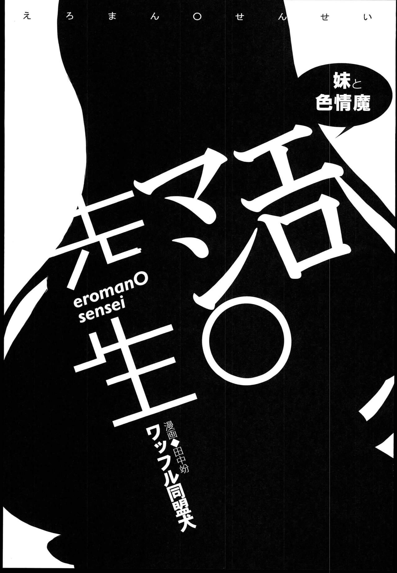 EroMan○ Sensei 3