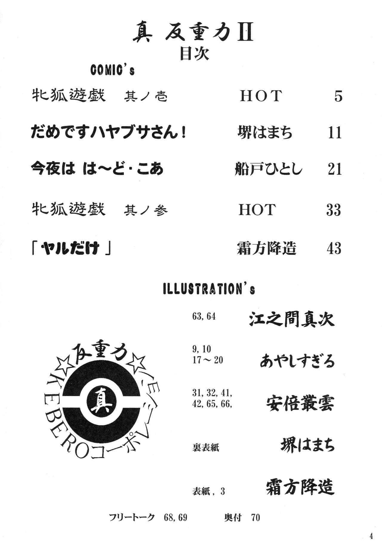 Shin Hanzyuuryoku II 3