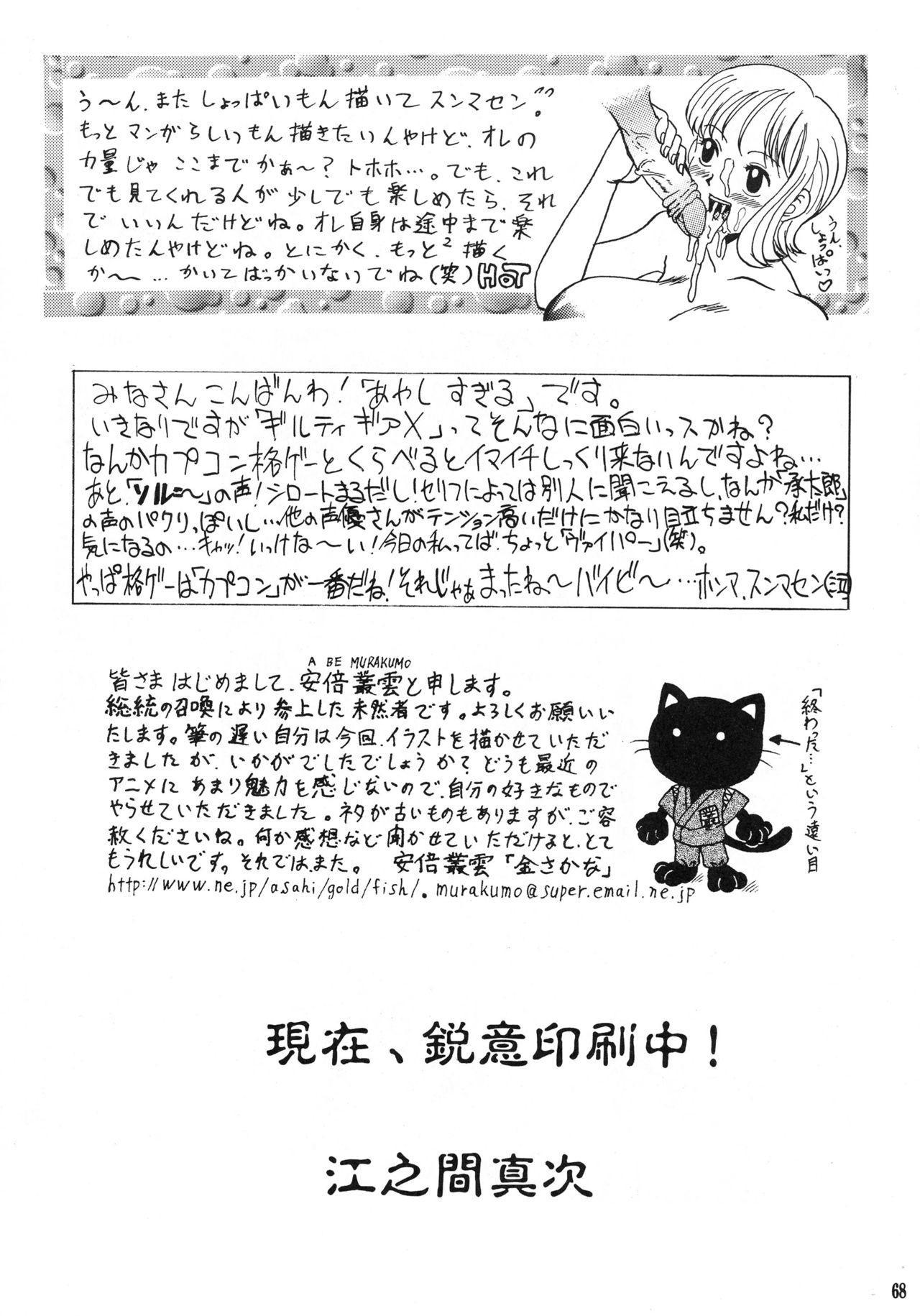 Shin Hanzyuuryoku II 67