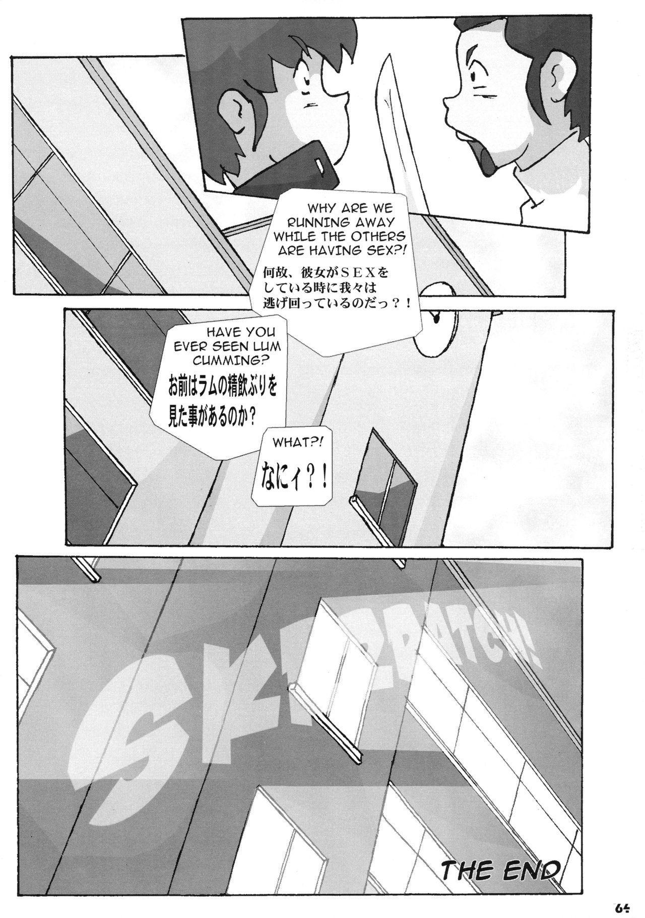 Shin Hanzyuuryoku XI 63