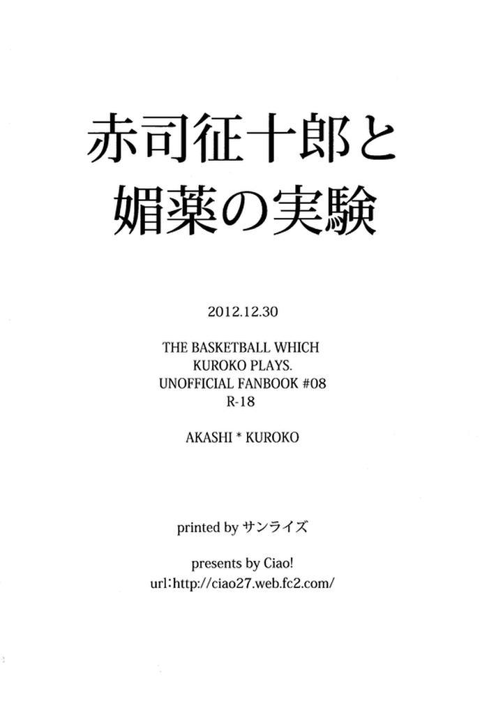 Akashi Seijuurou to Biyaku no Jikken 16