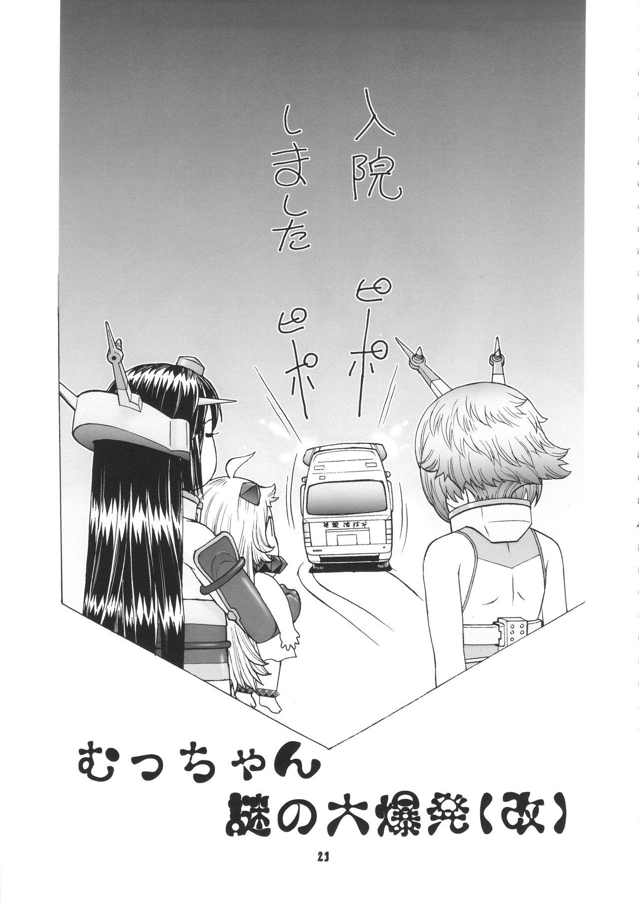(C91) [From Japan (Aki Kyouma)] KAN-ETSU-KAN (Kantai Collection -KanColle-) 19