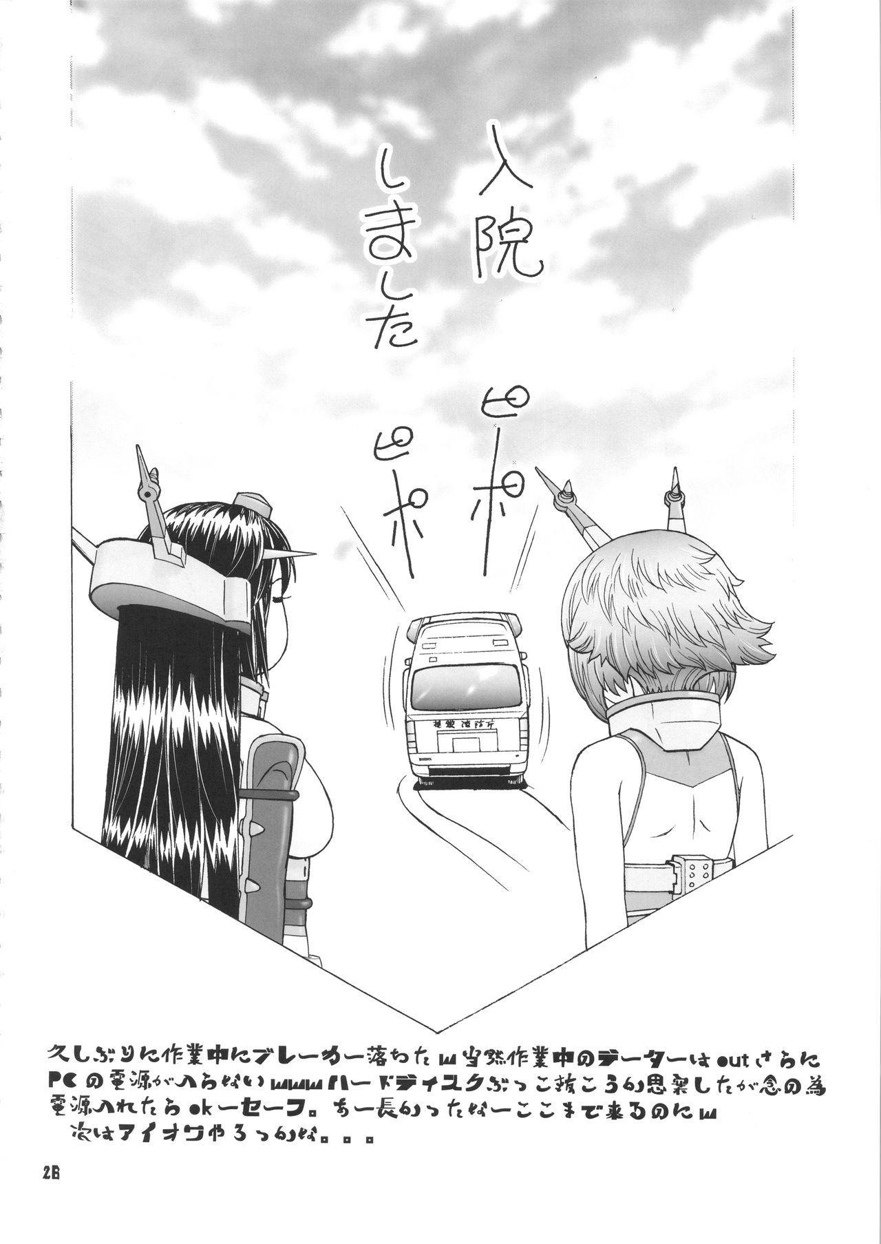 (C91) [From Japan (Aki Kyouma)] KAN-ETSU-KAN (Kantai Collection -KanColle-) 24
