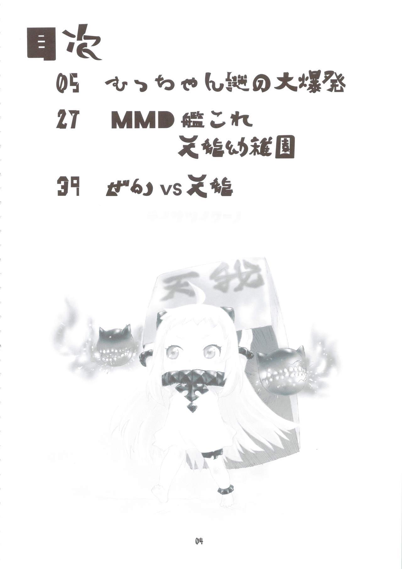 (C91) [From Japan (Aki Kyouma)] KAN-ETSU-KAN (Kantai Collection -KanColle-) 2