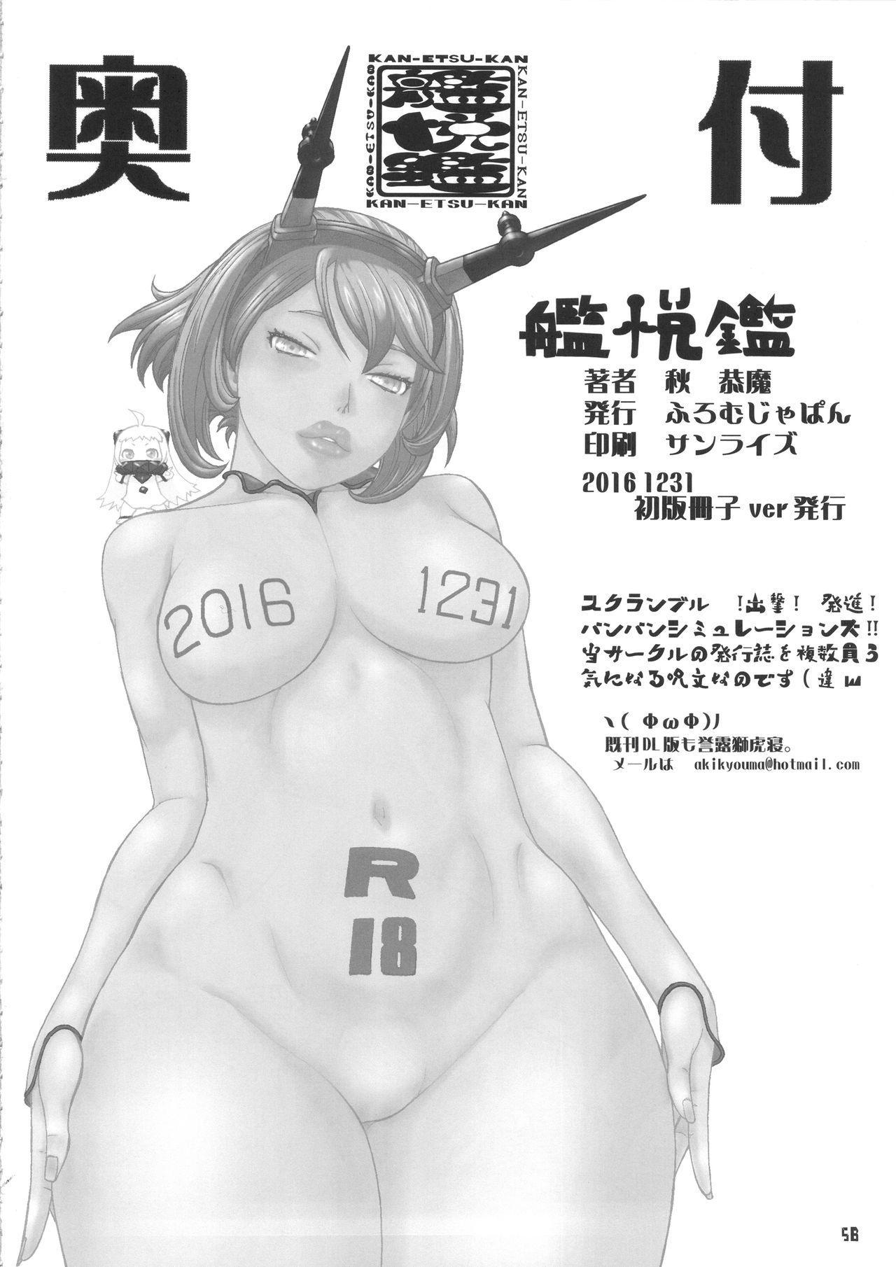 (C91) [From Japan (Aki Kyouma)] KAN-ETSU-KAN (Kantai Collection -KanColle-) 54