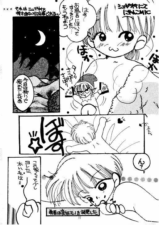 The Lolita Special 1 76