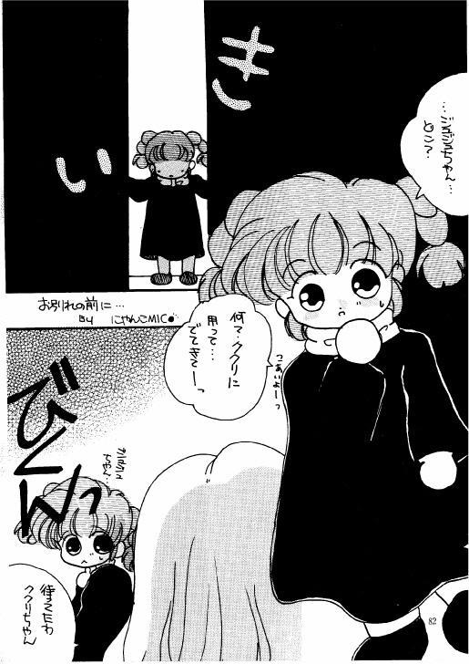 The Lolita Special 1 81
