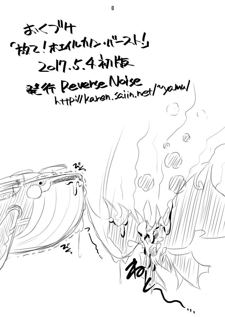 Hanate! Whale Cannon Burst! 7