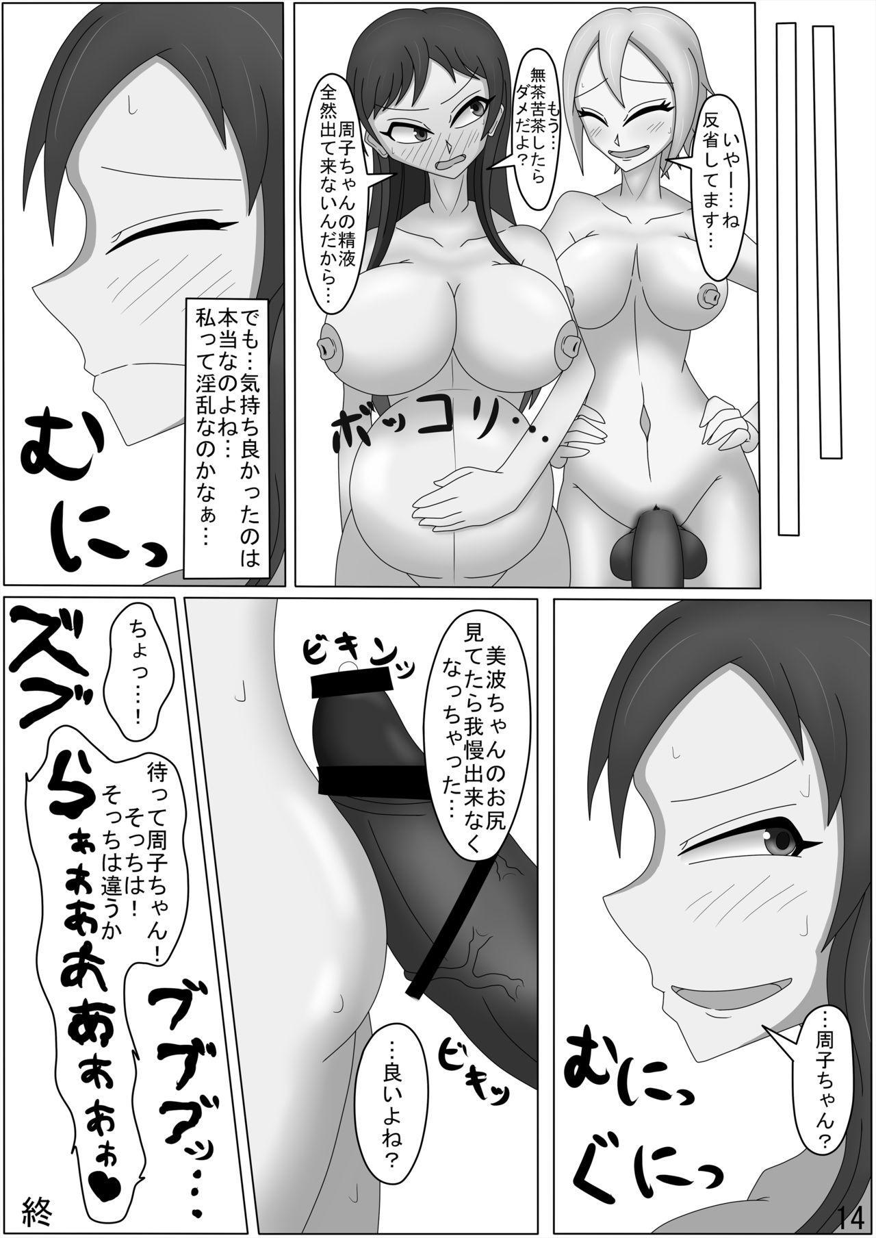 Futanari Syuko to Nitta-chan ga SEX suru Hon 14