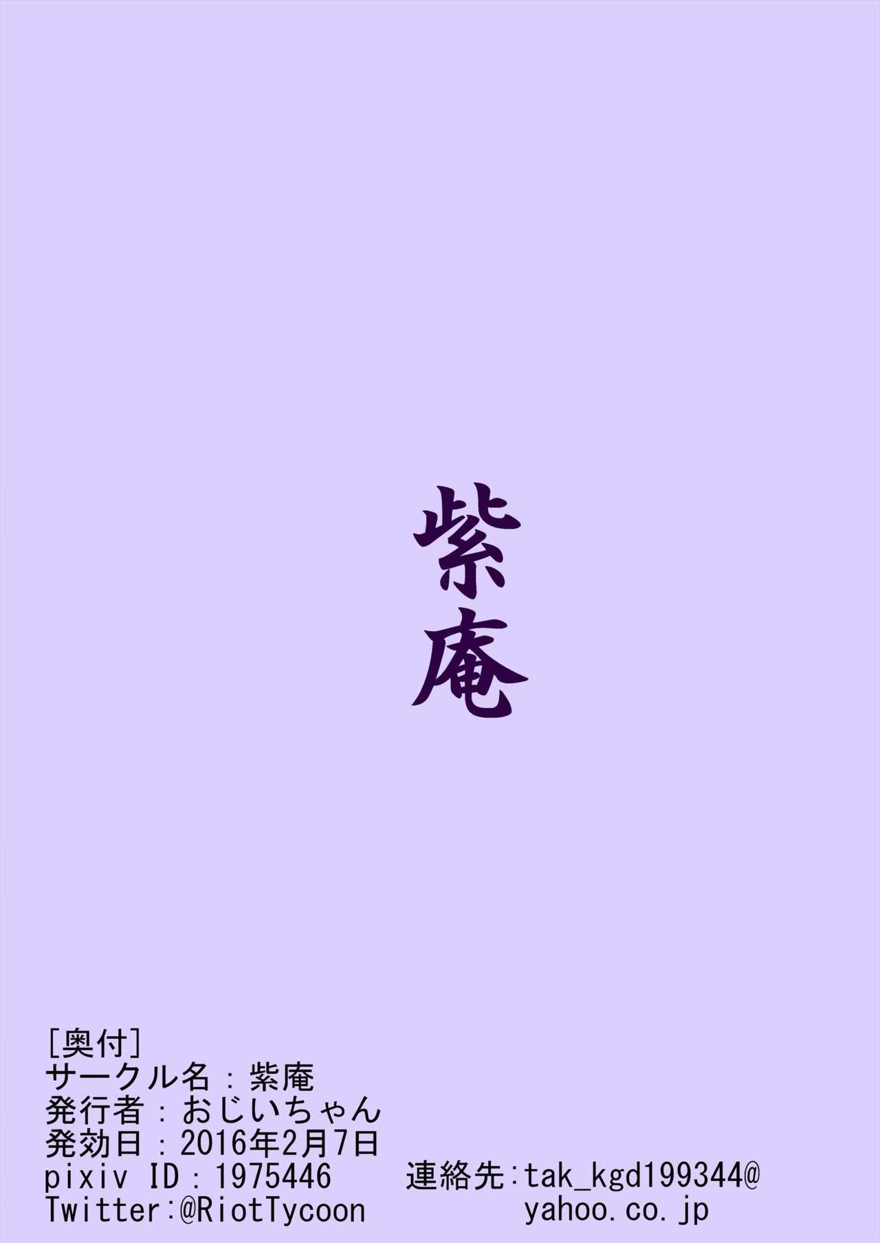 Futanari Syuko to Nitta-chan ga SEX suru Hon 15
