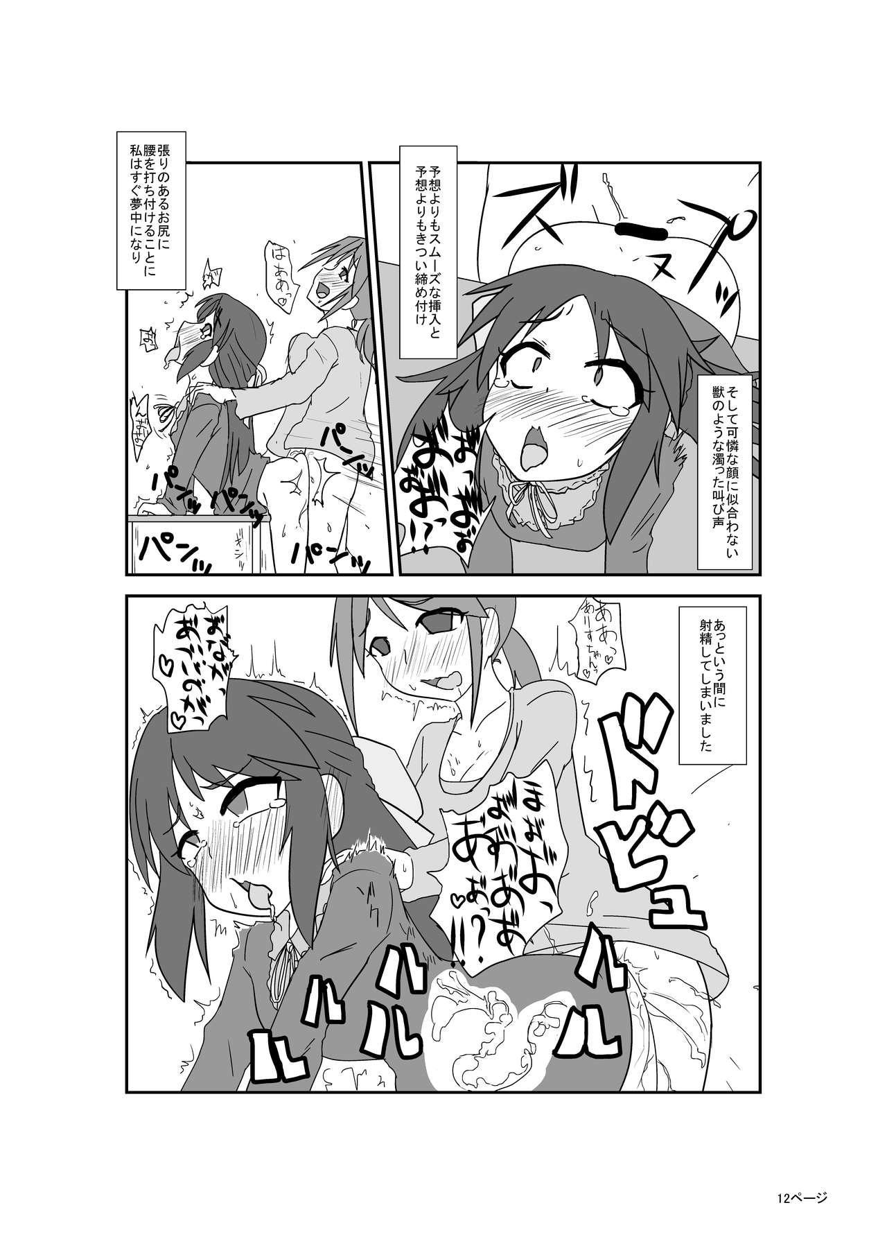 Kids Raper Futanari Idol 12