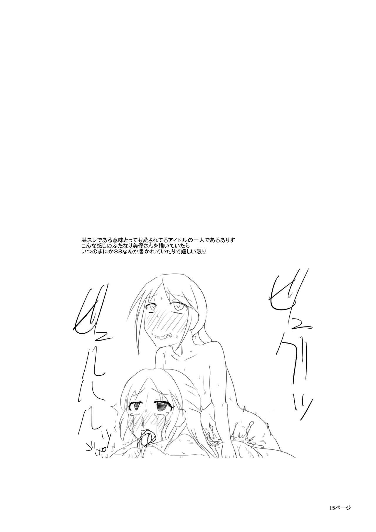 Kids Raper Futanari Idol 15