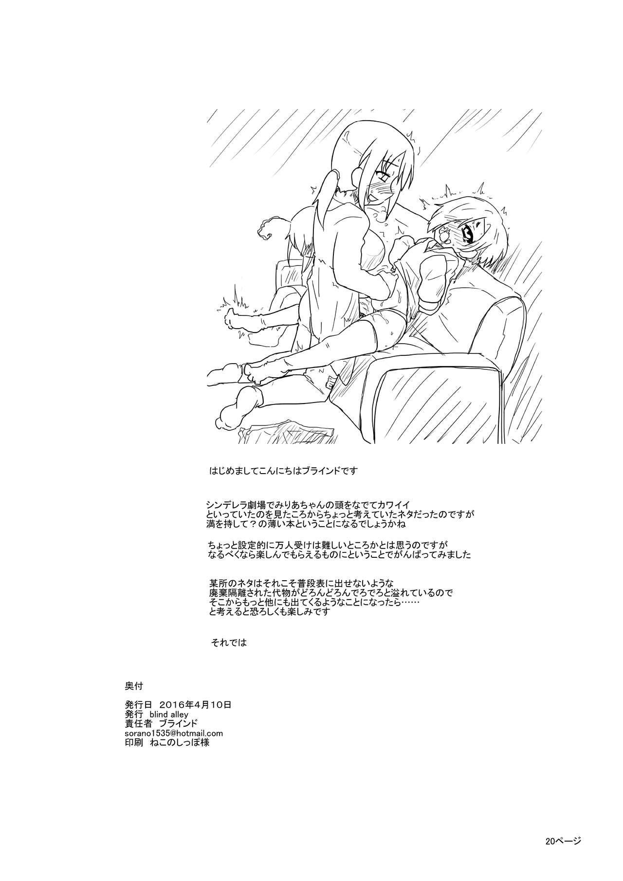 Kids Raper Futanari Idol 20