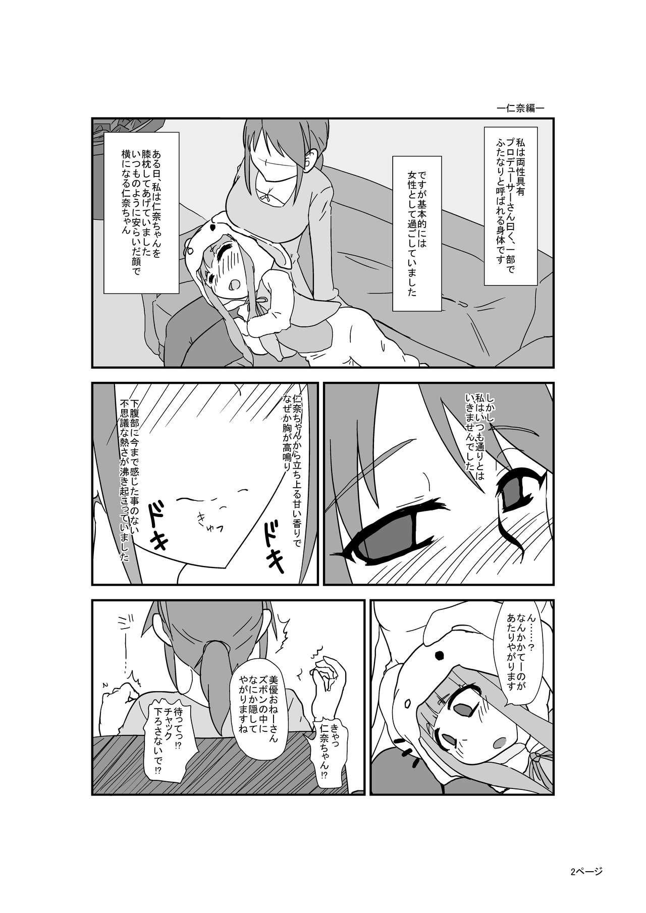 Kids Raper Futanari Idol 2