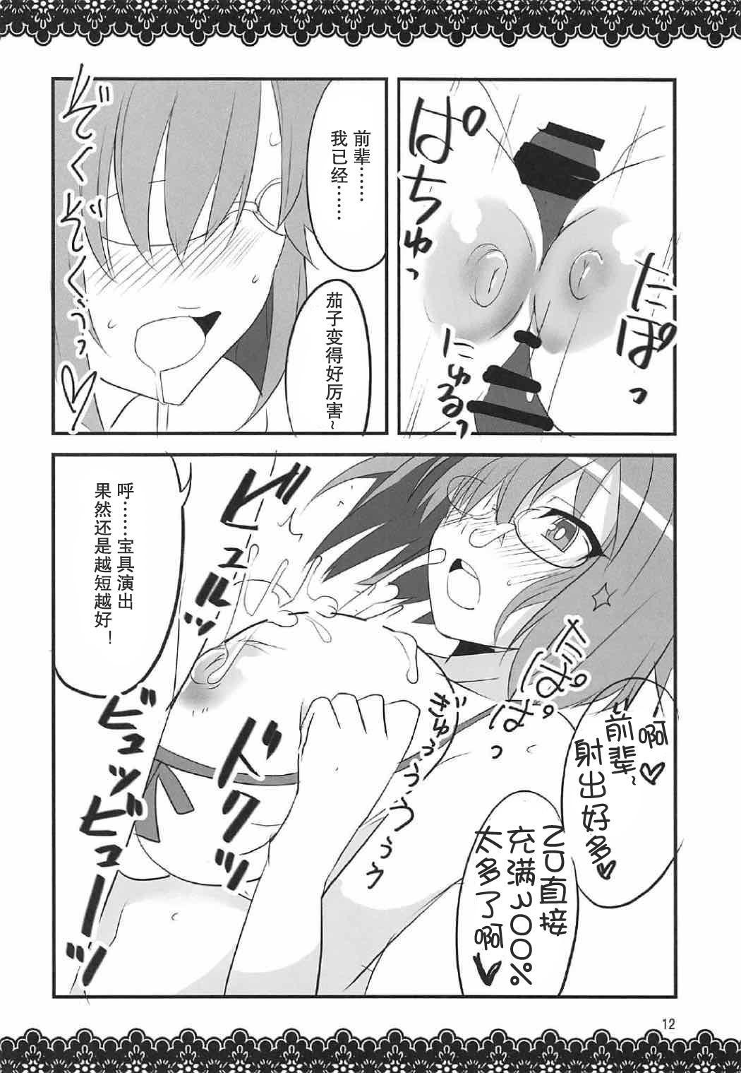 Koi Mash   恋爱玛修 11