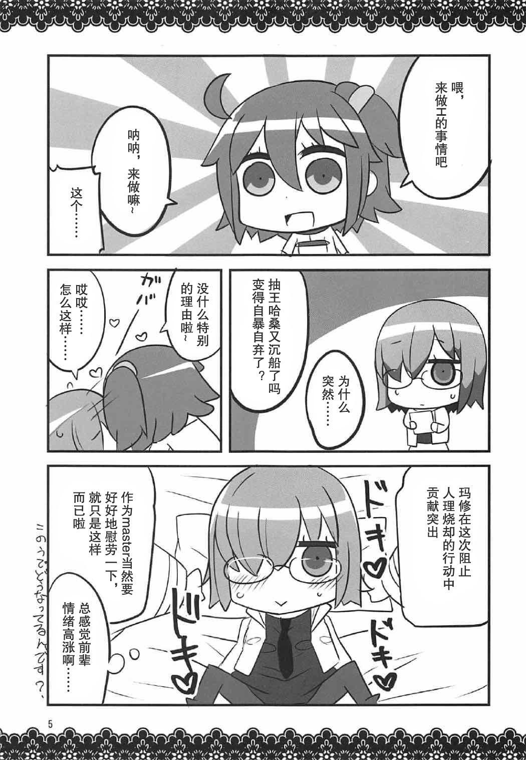 Koi Mash   恋爱玛修 4