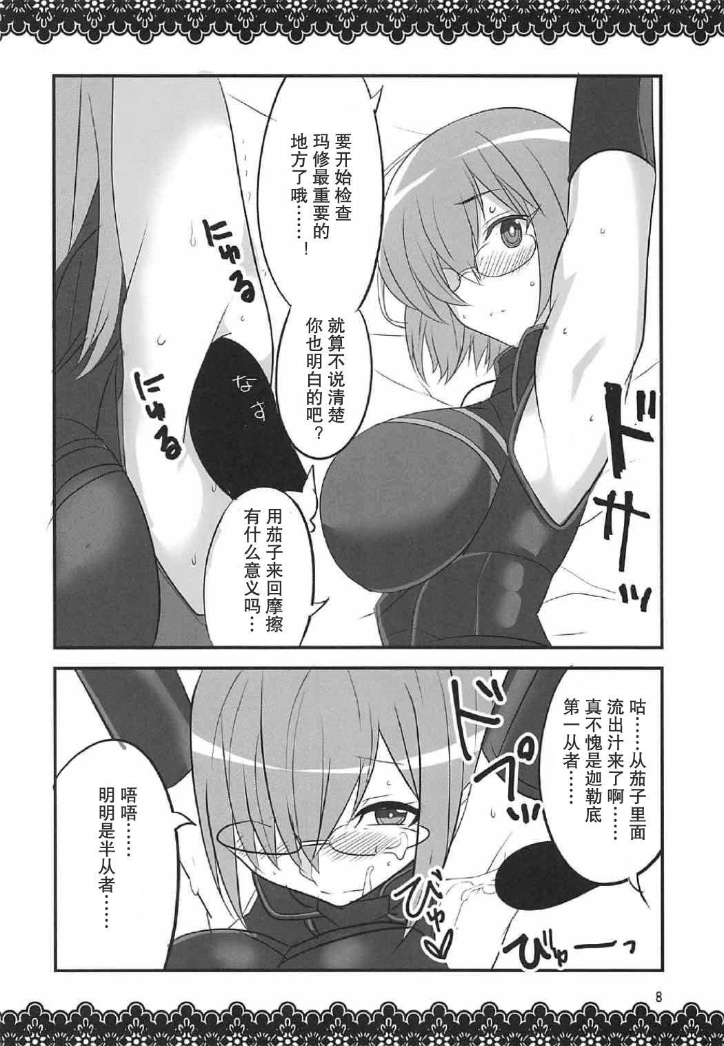 Koi Mash   恋爱玛修 7