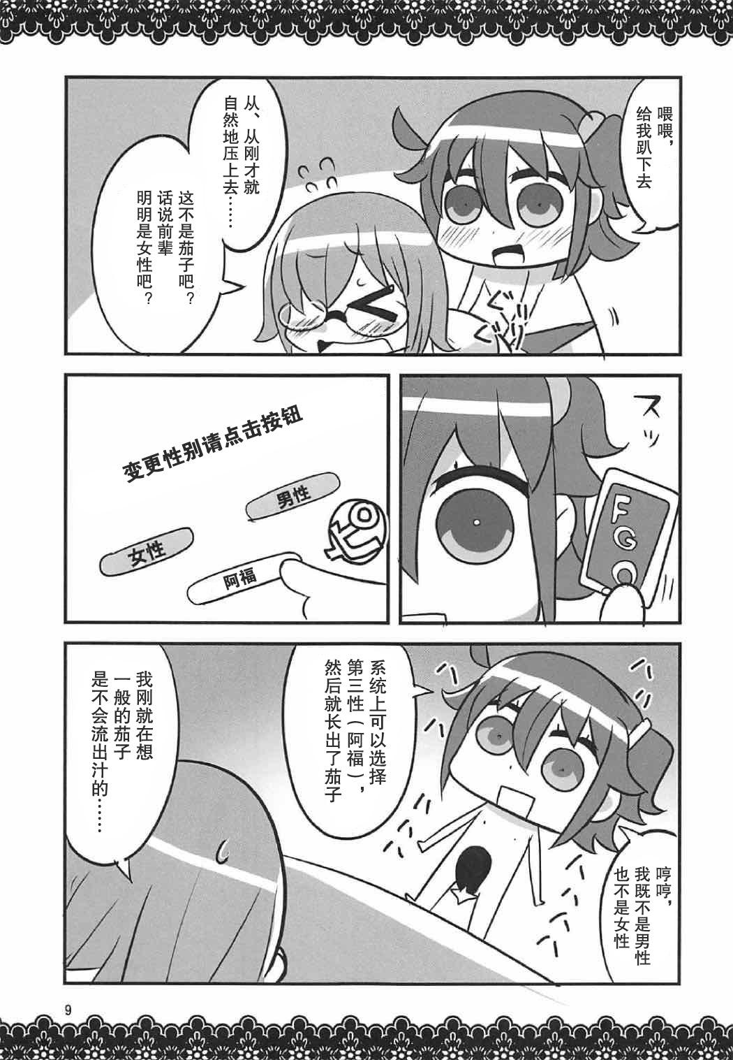 Koi Mash   恋爱玛修 8