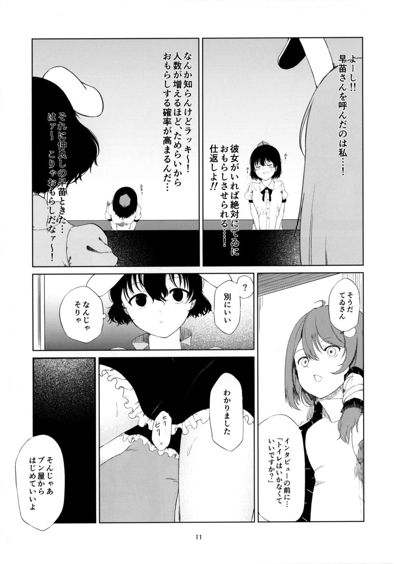 Aya to Tewi to Sanae to Udonge ga Omorashi Suru Hon!! 10