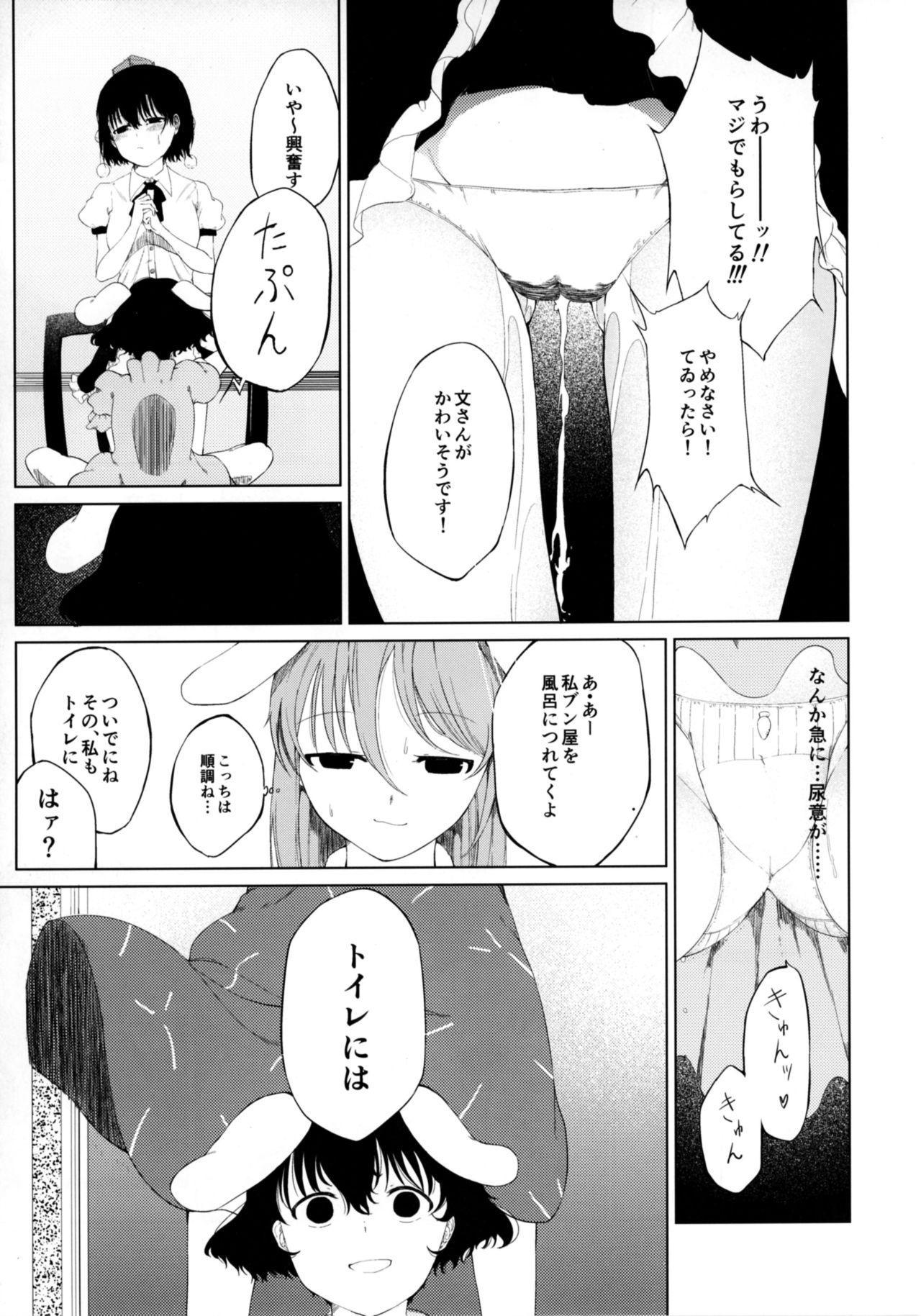 Aya to Tewi to Sanae to Udonge ga Omorashi Suru Hon!! 14