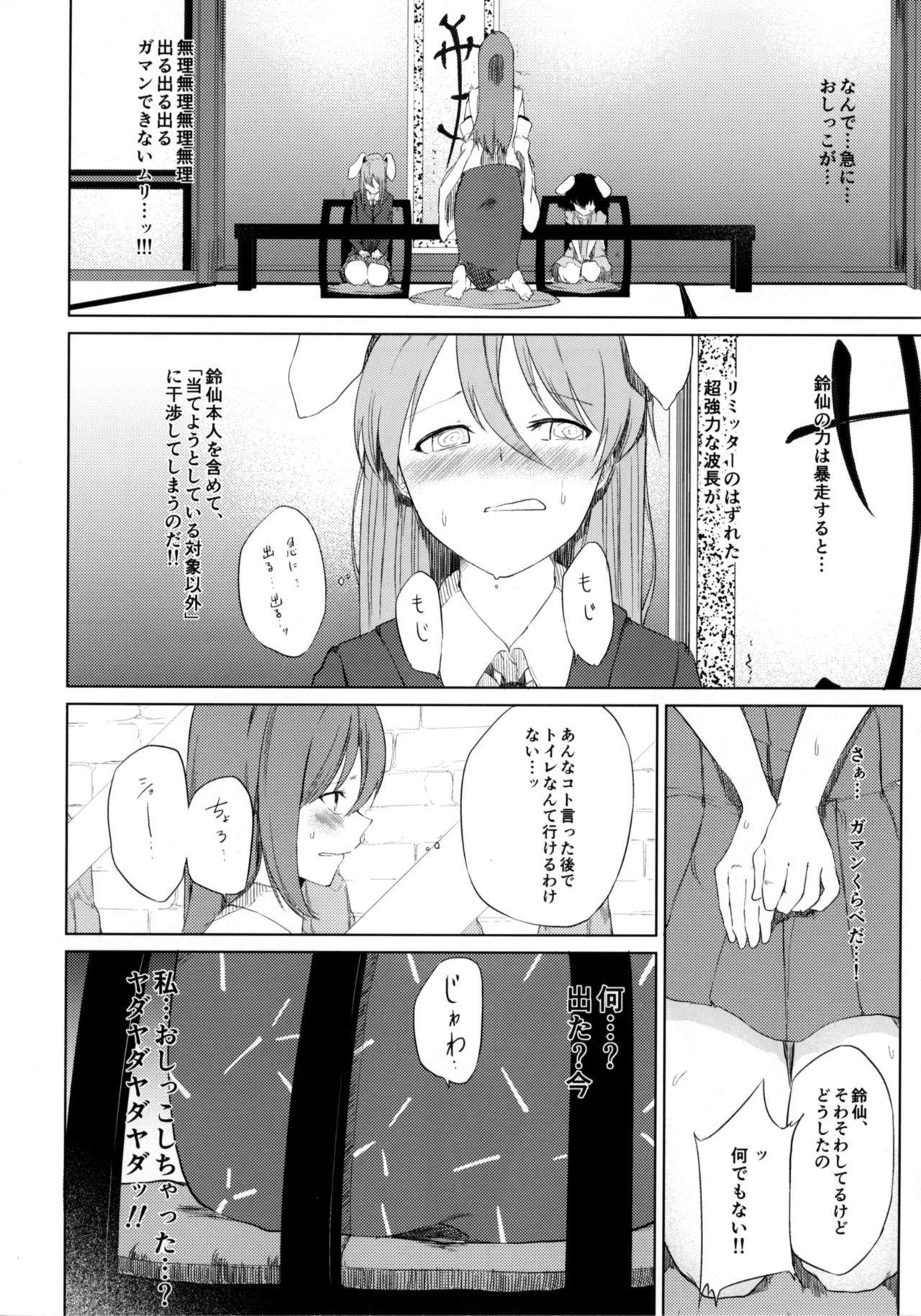 Aya to Tewi to Sanae to Udonge ga Omorashi Suru Hon!! 17