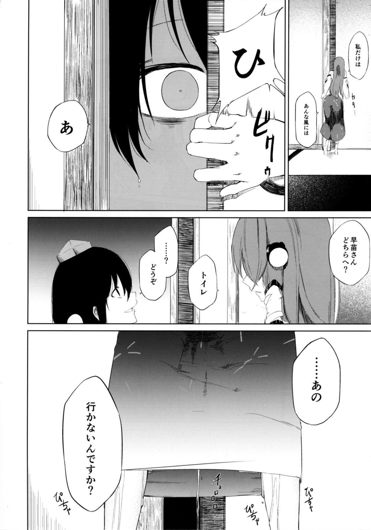 Aya to Tewi to Sanae to Udonge ga Omorashi Suru Hon!! 23