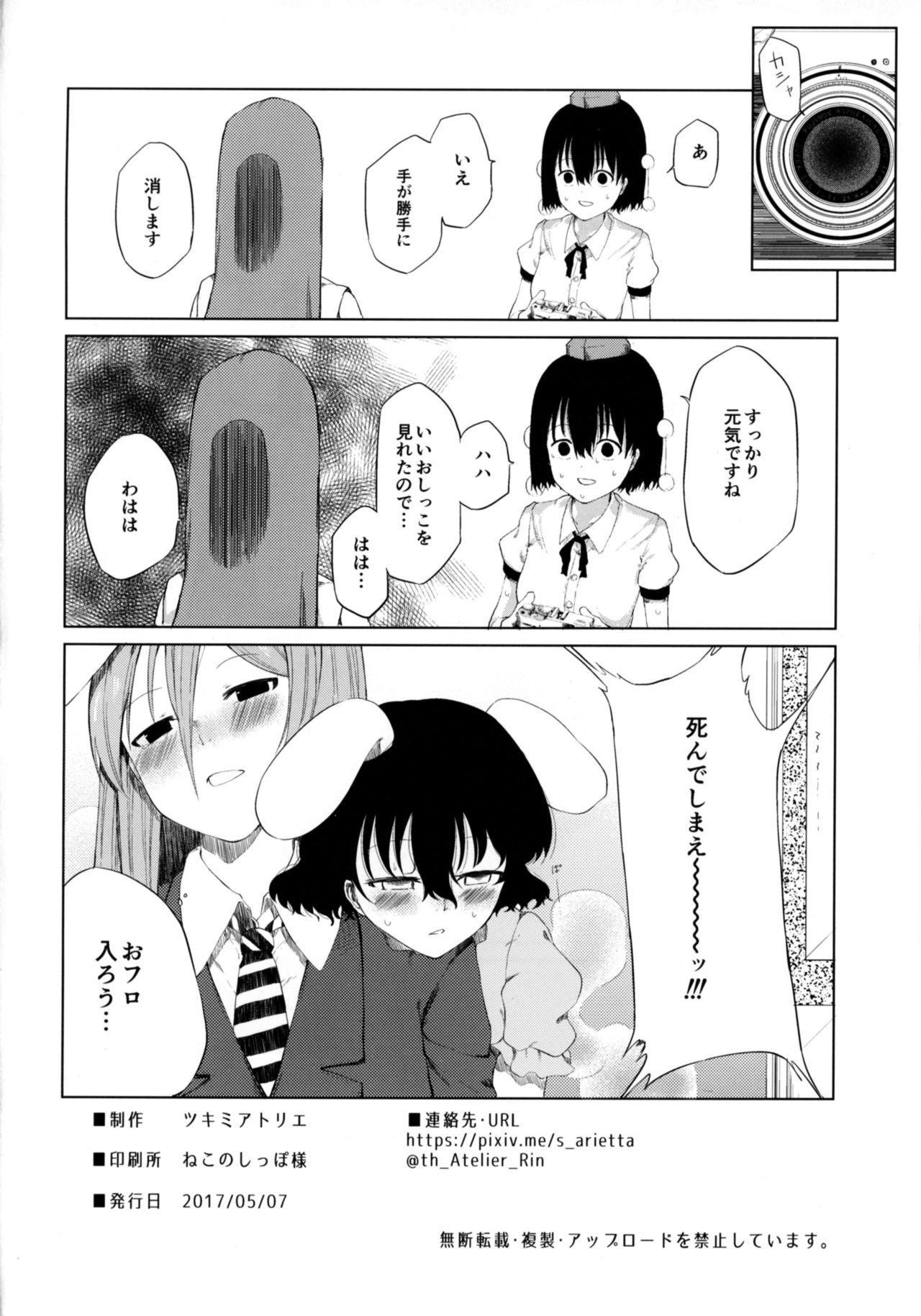 Aya to Tewi to Sanae to Udonge ga Omorashi Suru Hon!! 25