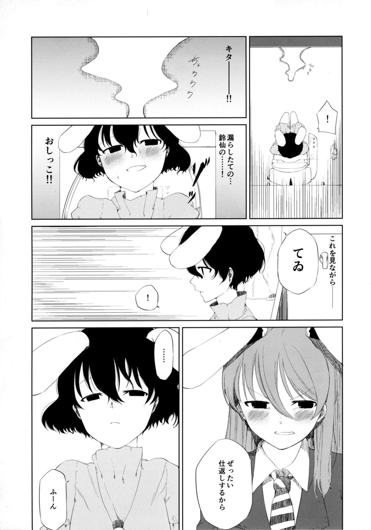 Aya to Tewi to Sanae to Udonge ga Omorashi Suru Hon!! 4