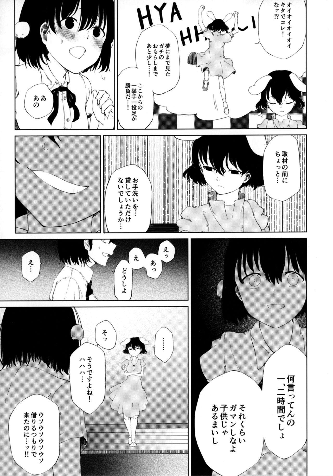 Aya to Tewi to Sanae to Udonge ga Omorashi Suru Hon!! 6