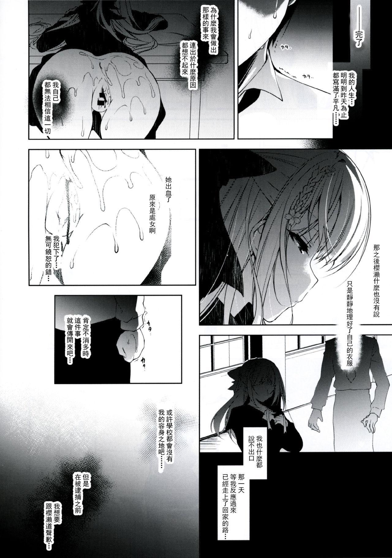 Shoujo Kaishun 7