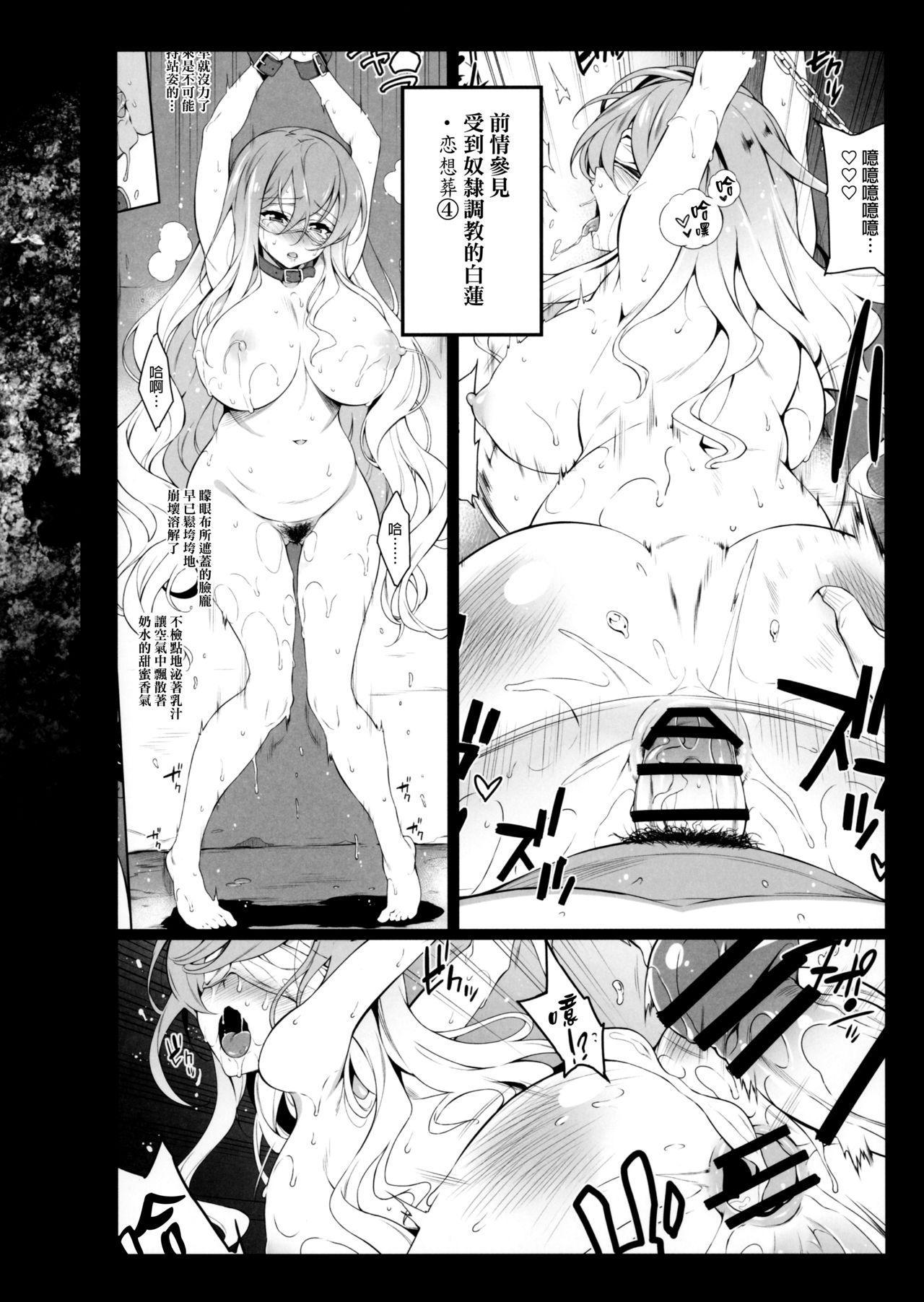 Koishi, Aishi, Kimi Omou 2