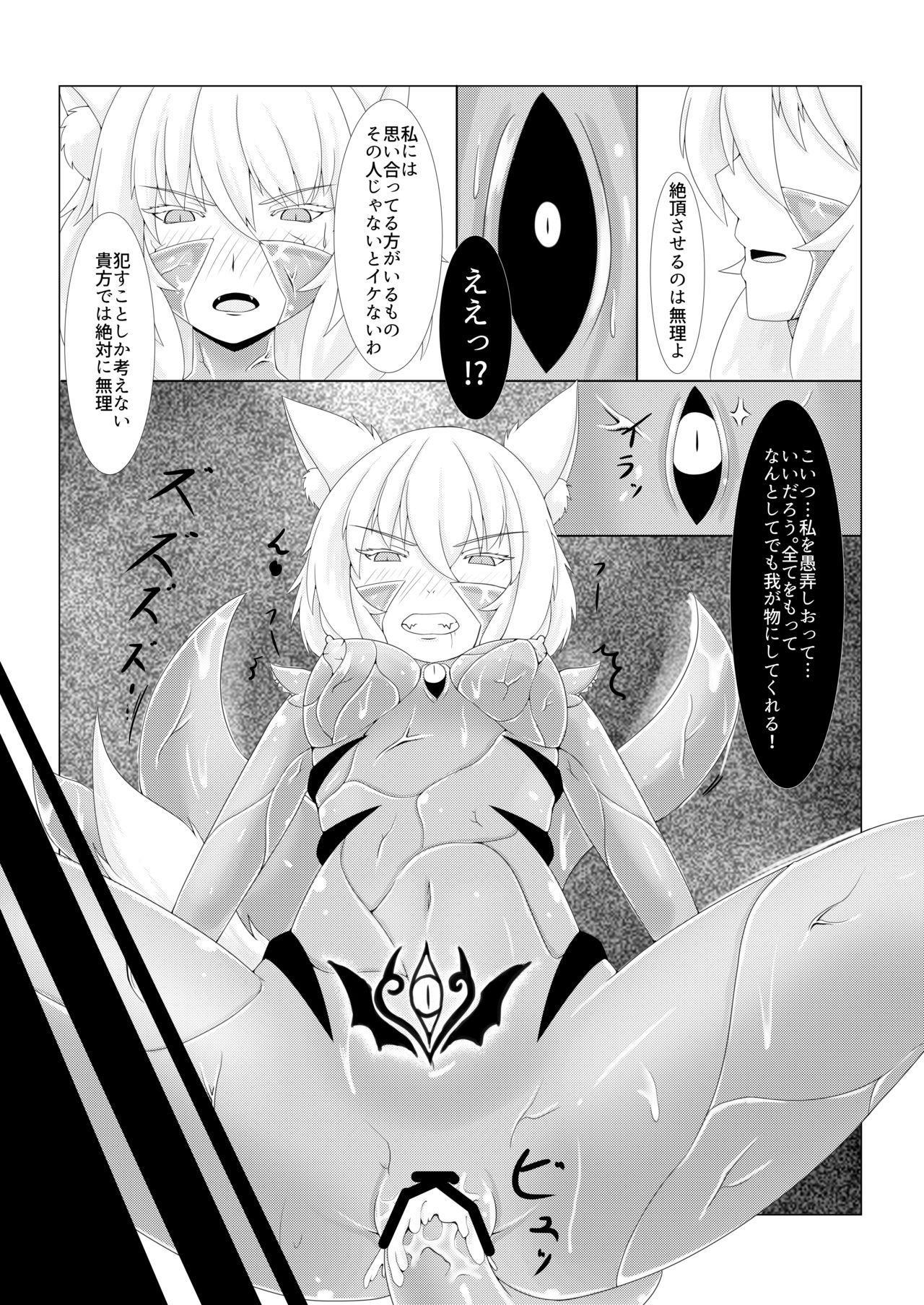 Shinshoku Momiji 12
